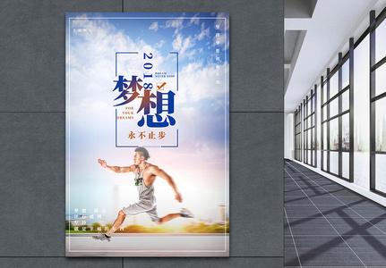 追逐梦想励志海报设计图片