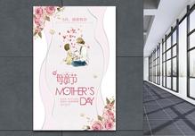 母亲节快乐海报图片