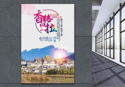 云南香格里拉旅游海报图片