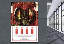 中华美食火锅海报图片