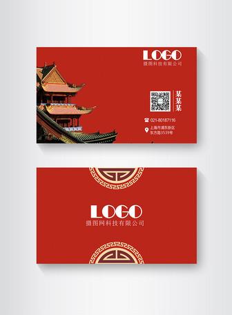 红色中国风商务名片