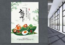 中国风中国传统节日端午节图片