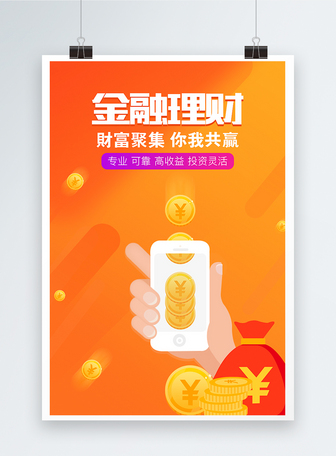 金融理财橙红色海报