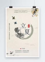 立夏中国风海报图片