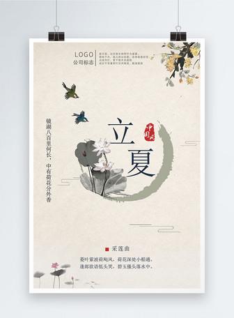 立夏中国风海报