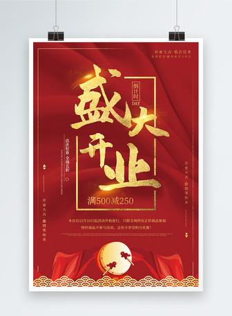 红色背景盛大开业海报