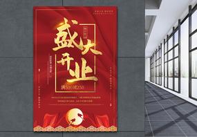 红色背景盛大开业海报图片