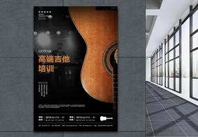 高端吉他培训海报图片
