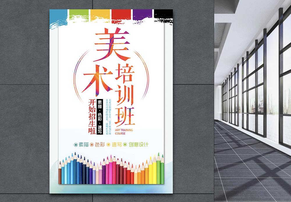 美术培训招生海报图片