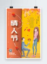 浪漫唯美情人节海报设计图片