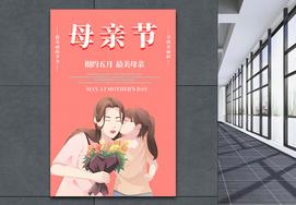 粉色唯美母亲节节日海报设计图片