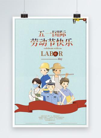 简约清新五一国际劳动节海报