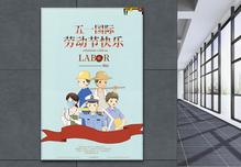简约清新五一国际劳动节海报图片