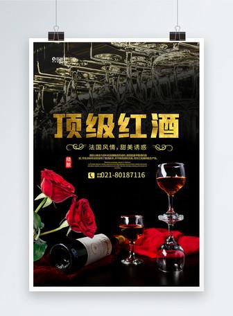 黑色奢华顶级红酒海报