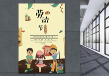淡黄色国际五一劳动节海报图片