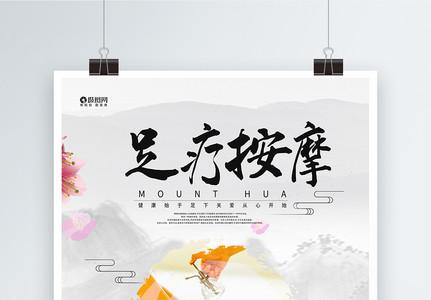中国风足疗按摩宣传海报图片