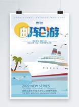 邮轮旅游海报图片