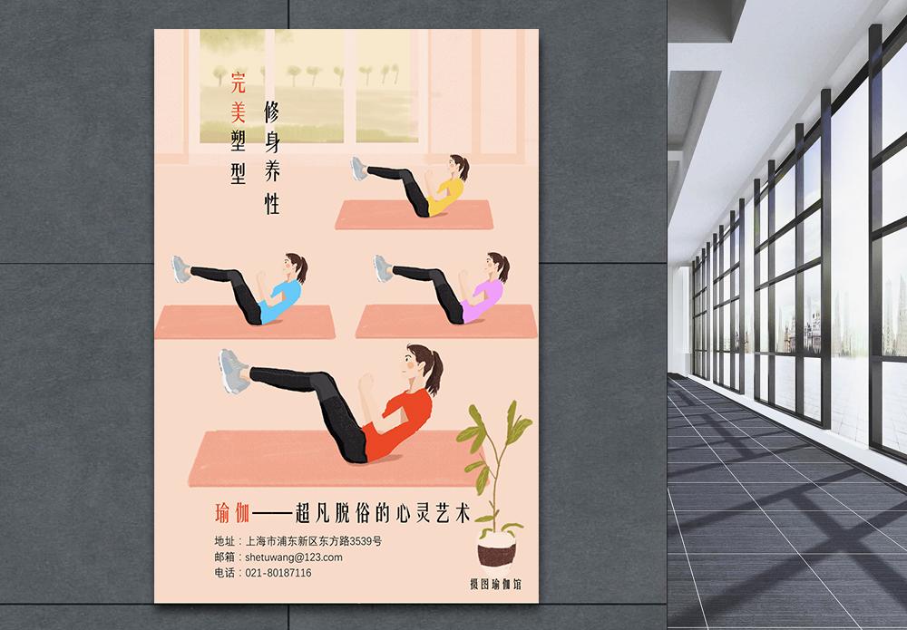 小清新完美塑形瑜伽馆主题海报图片
