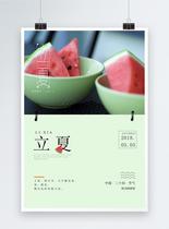 绿色清新立夏节气海报图片