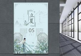 古典中国风立夏节气海报图片