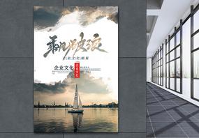 乘风破浪企业文化创意海报图片