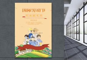 劳动最光荣五一劳动节海报图片