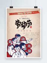 欢度五一劳动节海报设计图片