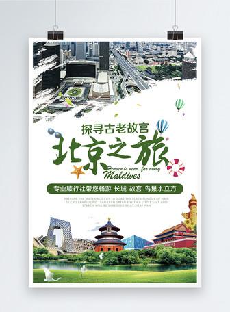 北京之旅海报
