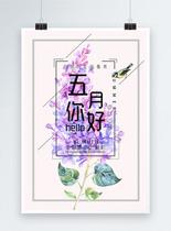 文艺小清新五月你好海报图片