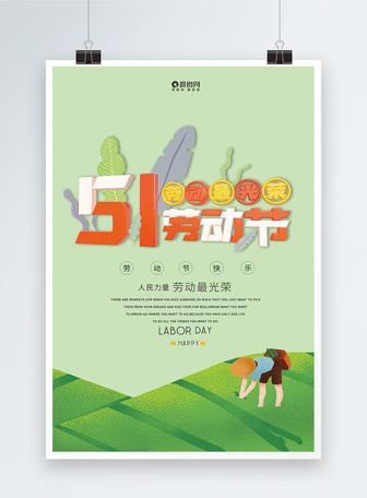 淡绿色五一劳动节海报设计
