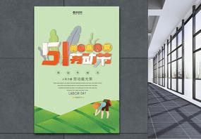 淡绿色五一劳动节海报设计图片