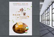 清新蜂蜜海报图片