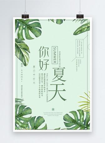 绿色植物系你好夏天海报设计