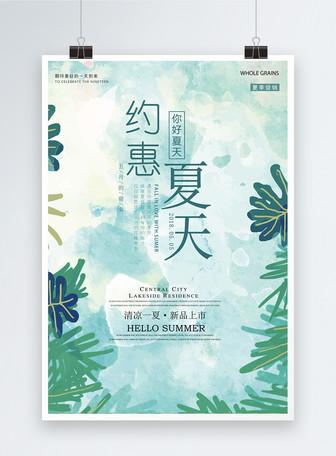 绿色植物约惠夏天促销海报