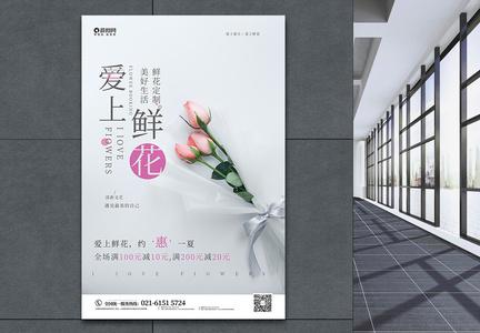 爱上鲜花花店海报宣传图片
