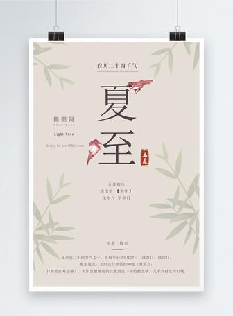 淡雅中国风夏至节气海报