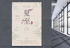 淡雅中国风夏至节气海报图片