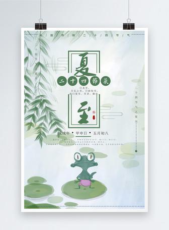 绿色清新夏至节气海报