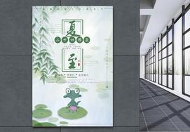 绿色清新夏至节气海报图片