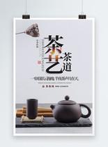 中国风茶艺茶道海报图片