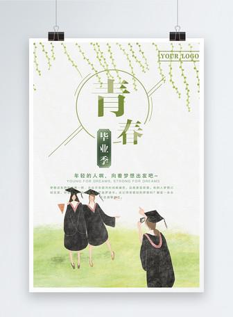 绿色清新青春毕业季海报