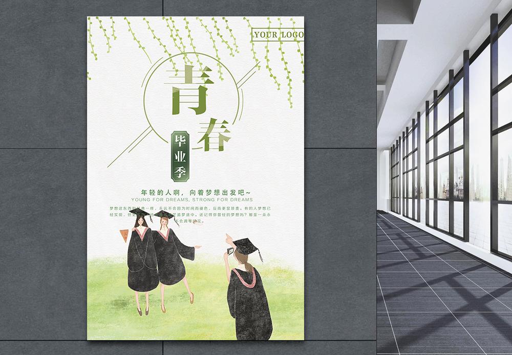 绿色清新青春毕业季海报图片