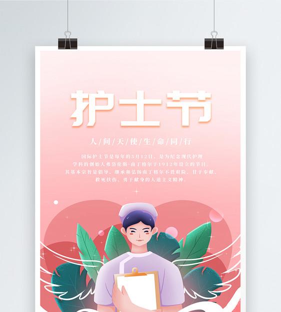 插画风护士节海报设计图片素材_免费下载_psd图片格式