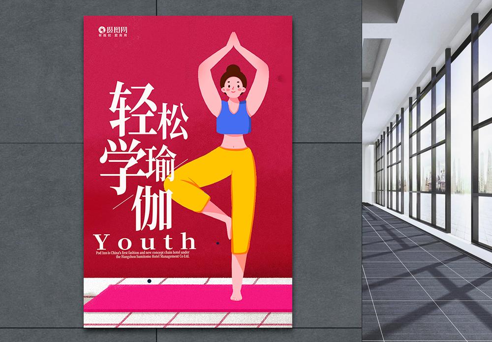 瑜伽招生宣传海报图片