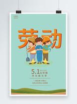 五一劳动节致敬劳模海报图片