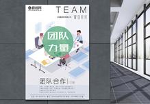 团队力量企业文化海报图片