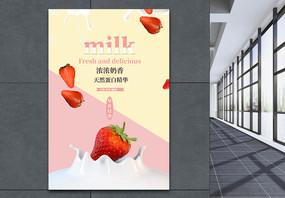 浓浓奶香草莓牛奶海报图片
