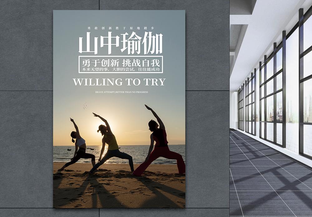山中瑜伽海报图片