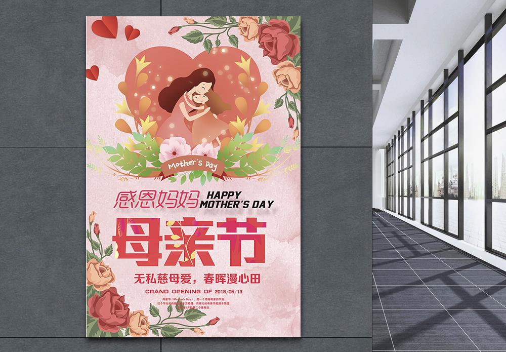 无私慈母爱 春晖满心田 感恩母亲节海报图片