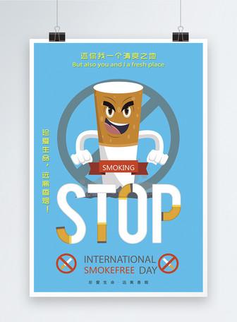 无烟日禁止吸烟海报